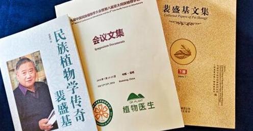 植物医生首席科学家裴盛基文集及传记出版