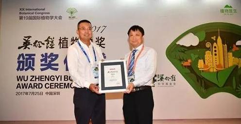 植物医生参与全球首个植物学奖颁发