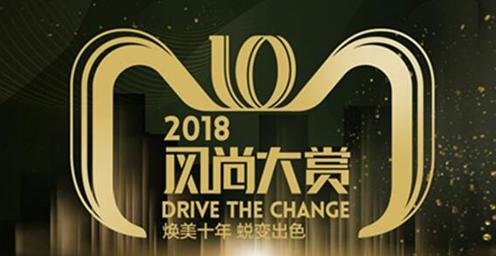 2018风尚大赏,植物医生斩获大奖