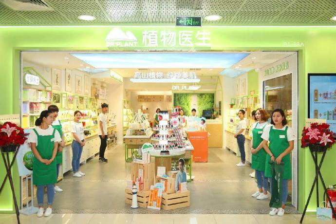 植物医生北京西直门旗舰店盛大开业