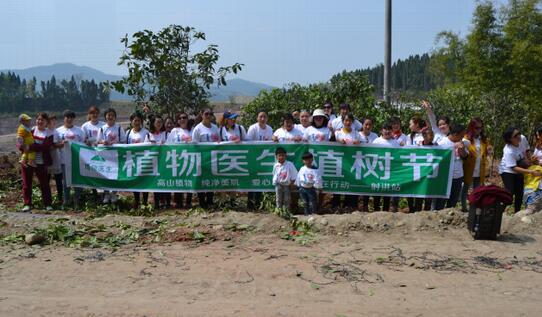 植物医生DR PLANT百位会员近郊植树