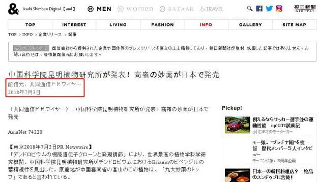 中国化妆品植物医生进军日本,引发外媒关注