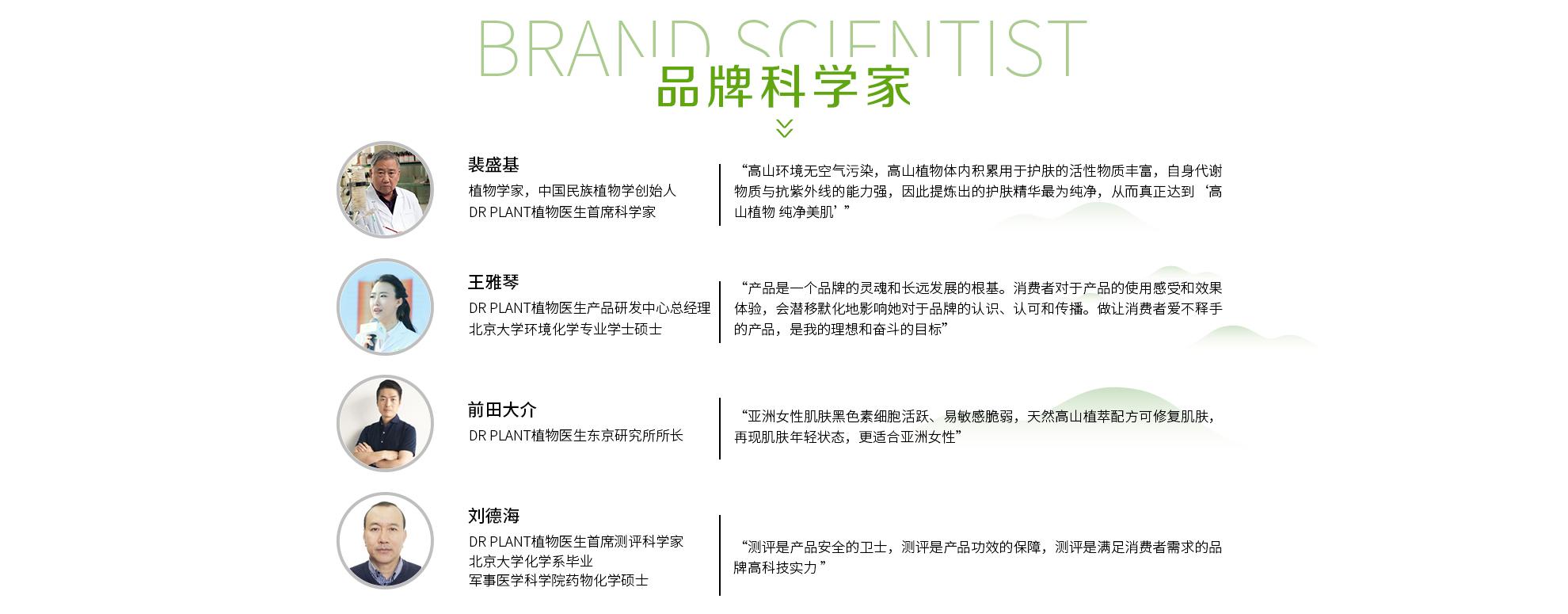 品牌科學家.jpg