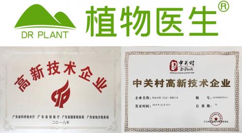"""植物医生独揽高新技术企业""""双认证"""",精研智慧型国货"""
