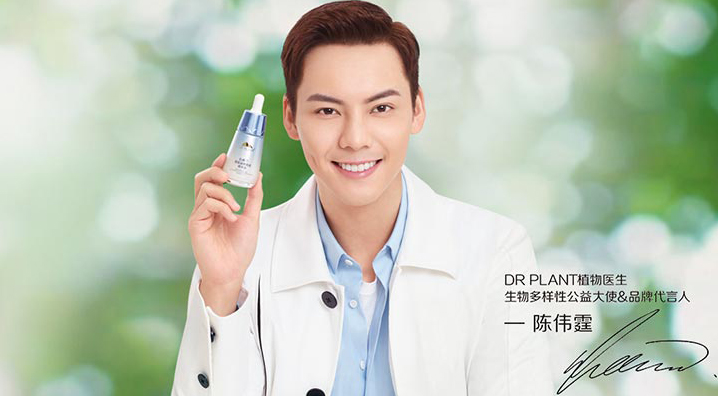 官宣!陈伟霆成DR PLANT植物医生公益大使及代言人