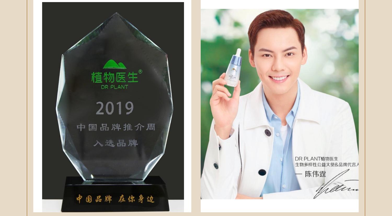 """植物医生现身""""2019中国品牌推介周"""""""