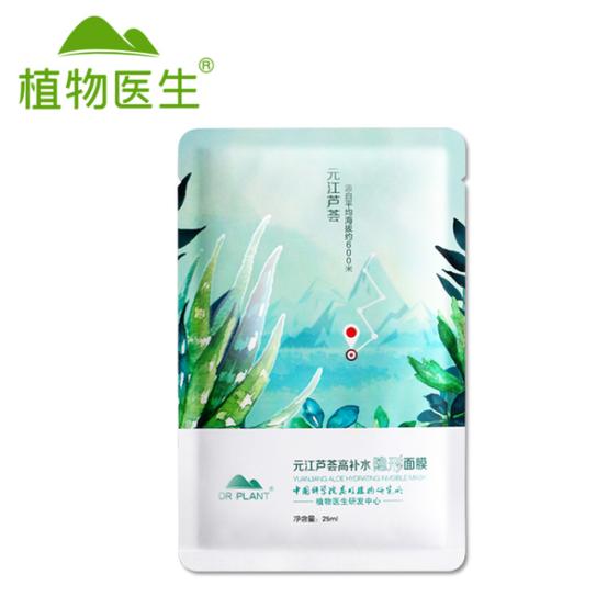 植物医生元江芦荟高补水隐形面膜