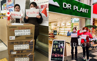 """植物医生捐款2020万元 定向捐助黄冈""""小汤山""""医院 媒体报道 植物医生"""