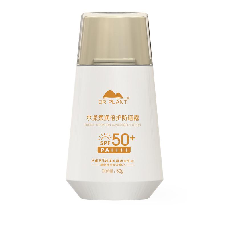 水漾柔润备护防晒露SPF50+