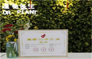 植物医生:中国唯一获得四项高新认证企业 媒体报道 植物医生