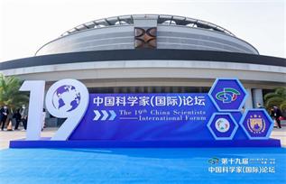 第十九届中国科学家论坛在京召开 植物医生创新引领发展再获认可 品牌新闻 植物医生