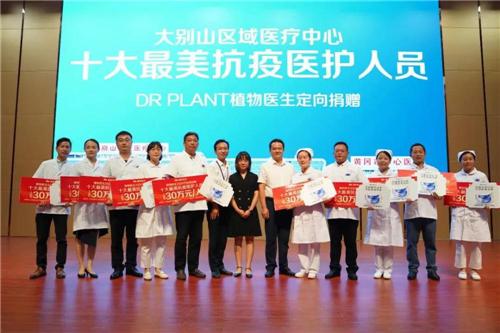 植物医生践行公益,彰显国际化品牌态度 品牌新闻 植物医生