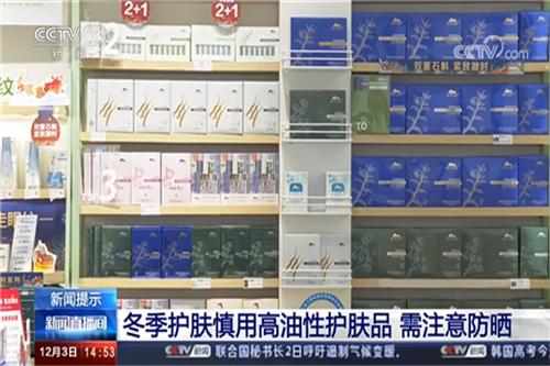 依托国货出海经验 植物医生登CCTV《新闻直播间》解密东方人护肤知识 品牌新闻 植物医生