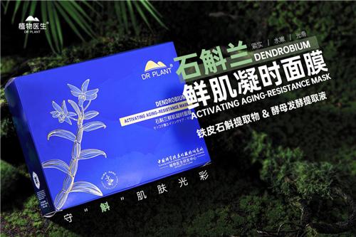 植物医生凝聚民族文化智慧,致力打造更适合东方人的化妆品 品牌新闻 植物医生