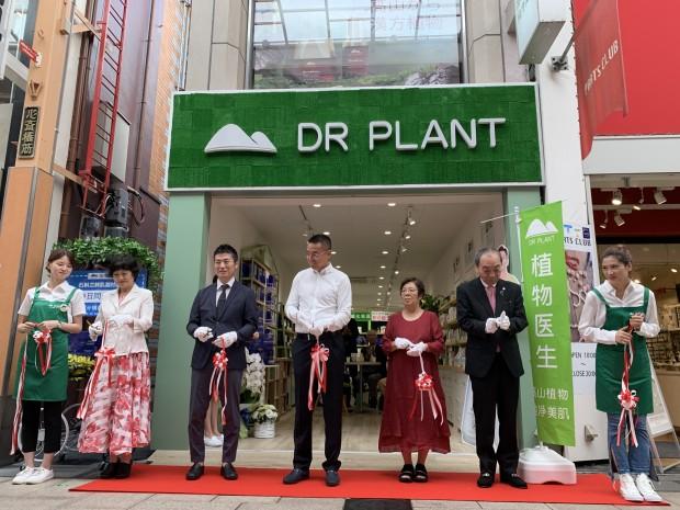 植物医生日本旗舰店 品牌相册 植物医生