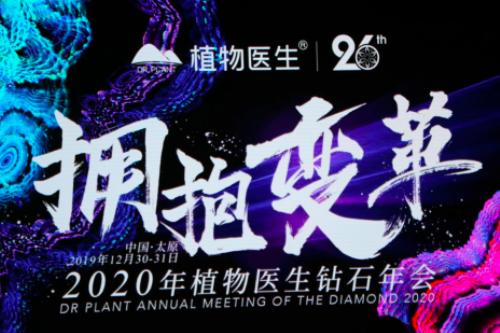 植物医生迎钻石年会盛典 2020焕新启程 品牌新闻 植物医生
