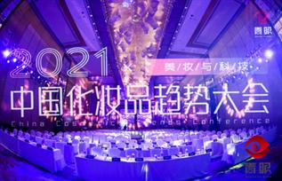 植物醫生榮獲中國化妝品趨勢大會2021年度十佳美妝連鎖獎項 媒體報道 植物醫生
