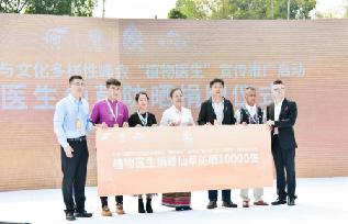 COP15于云南启幕,植物医生助力生物多样性保护行动 媒体报道 植物医生