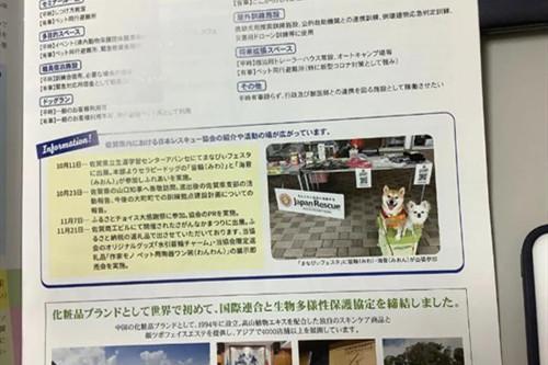 植物医生登上《日本救援队》 生物多样保护行动再获认可 媒体报道 植物医生