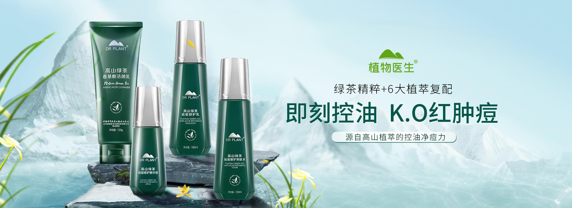 高山绿茶祛痘修护系列